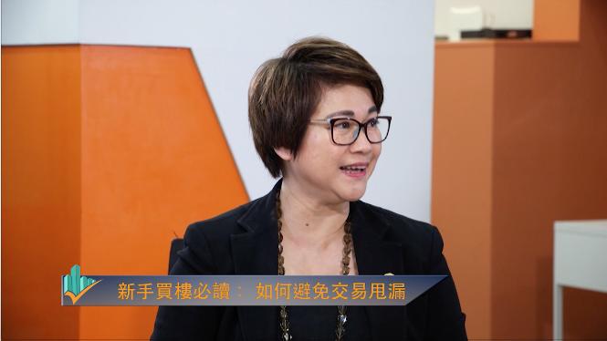 2021 静恩挑剔睇樓團 S2 EP07 – 新手買樓必讀:如何避免交易甩漏
