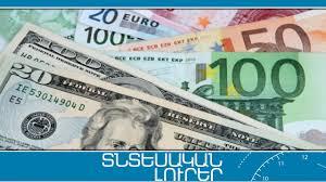 Դոլարն ու եվրոն էժանացել են, Տնտեսական լուրերը՝ ամփոփ, 02.03.2021