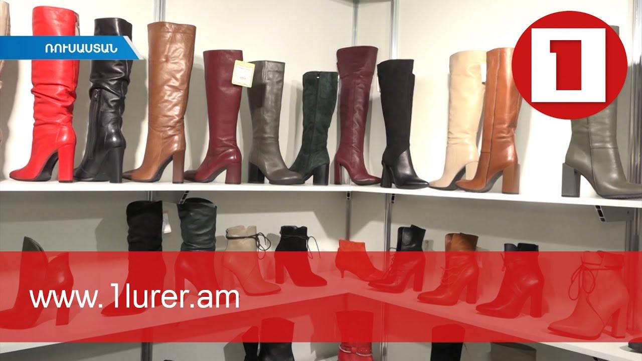 Հայկական կոշիկի գրավել է Ռուսաստանի սպառողների ուշադրությունը