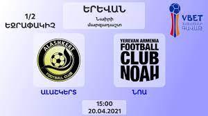 Vbet Armenian Cup semifinal. First leg. FC Alashkert – FC Noah