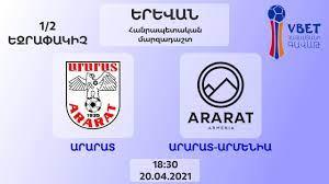Vbet Armenian Cup semifinal. First leg. FC Ararat – FC Ararat-Armenia