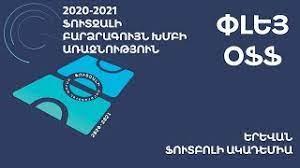 2020-2021թթ. Ֆուտզալի Բարձրագույն խմբի առաջնություն. Փլեյ-օֆֆ. Լոգիկոն – ՀՊՏՀ
