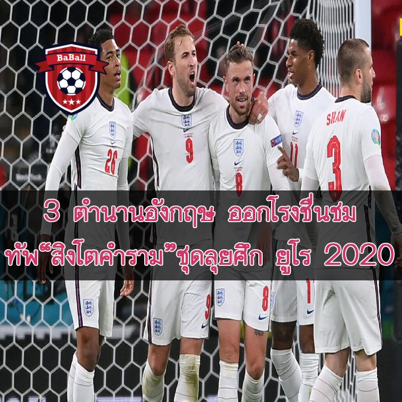 """3 ตำนานอังกฤษ ออกโรงชื่นชม ทัพ""""สิงโตคำราม""""ชุดลุยศึก ยูโร 2020"""