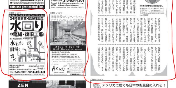 """""""プロ""""に聞く!"""