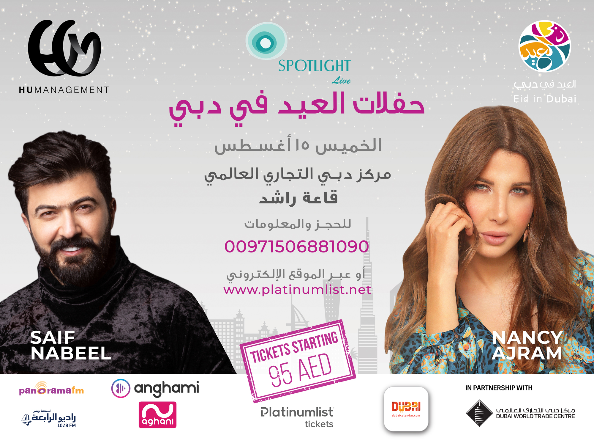 Nancy Ajram and Saif Nabeel in Dubai