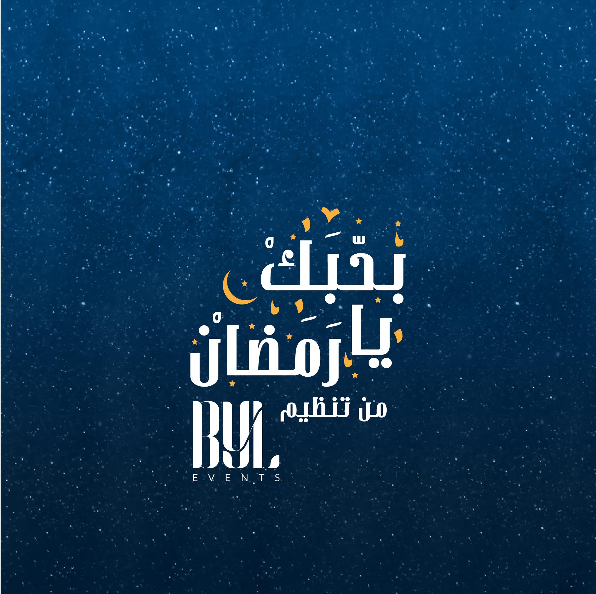 """رمضان هذا العام بنكهة خاصة… """"بحبك يا رمضان""""  يجمع المواهب الإبداعية في دبي في أجواء رمضاية ساحرة"""