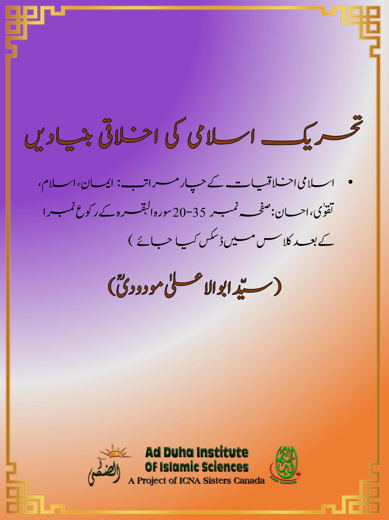 تحریک اسلامی کی اخلاقی بنیادیں
