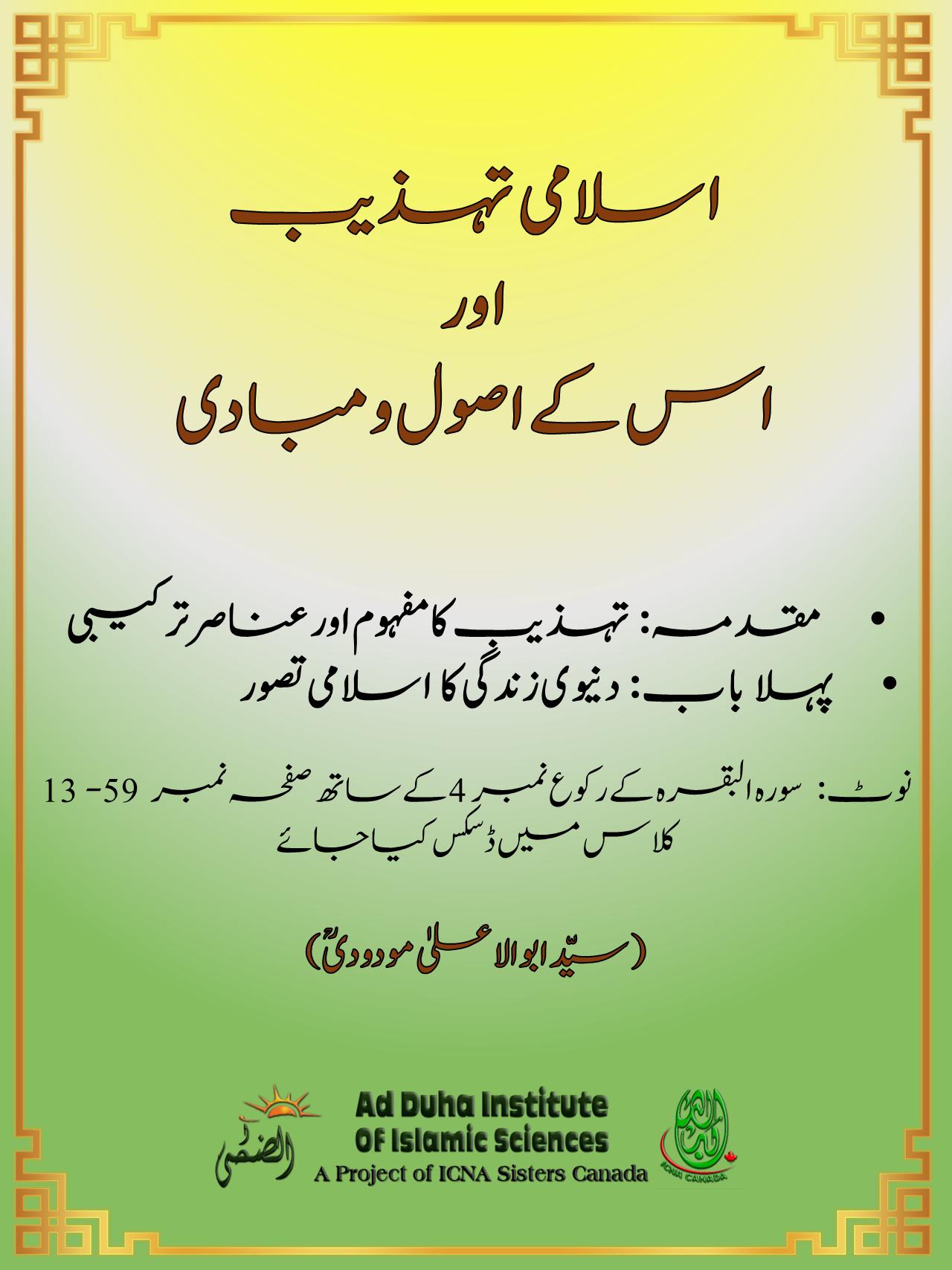اسلامی تہذیب کے اصول و مبادی : باب اول