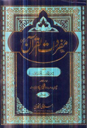 Mufradat ul Quran vol 1