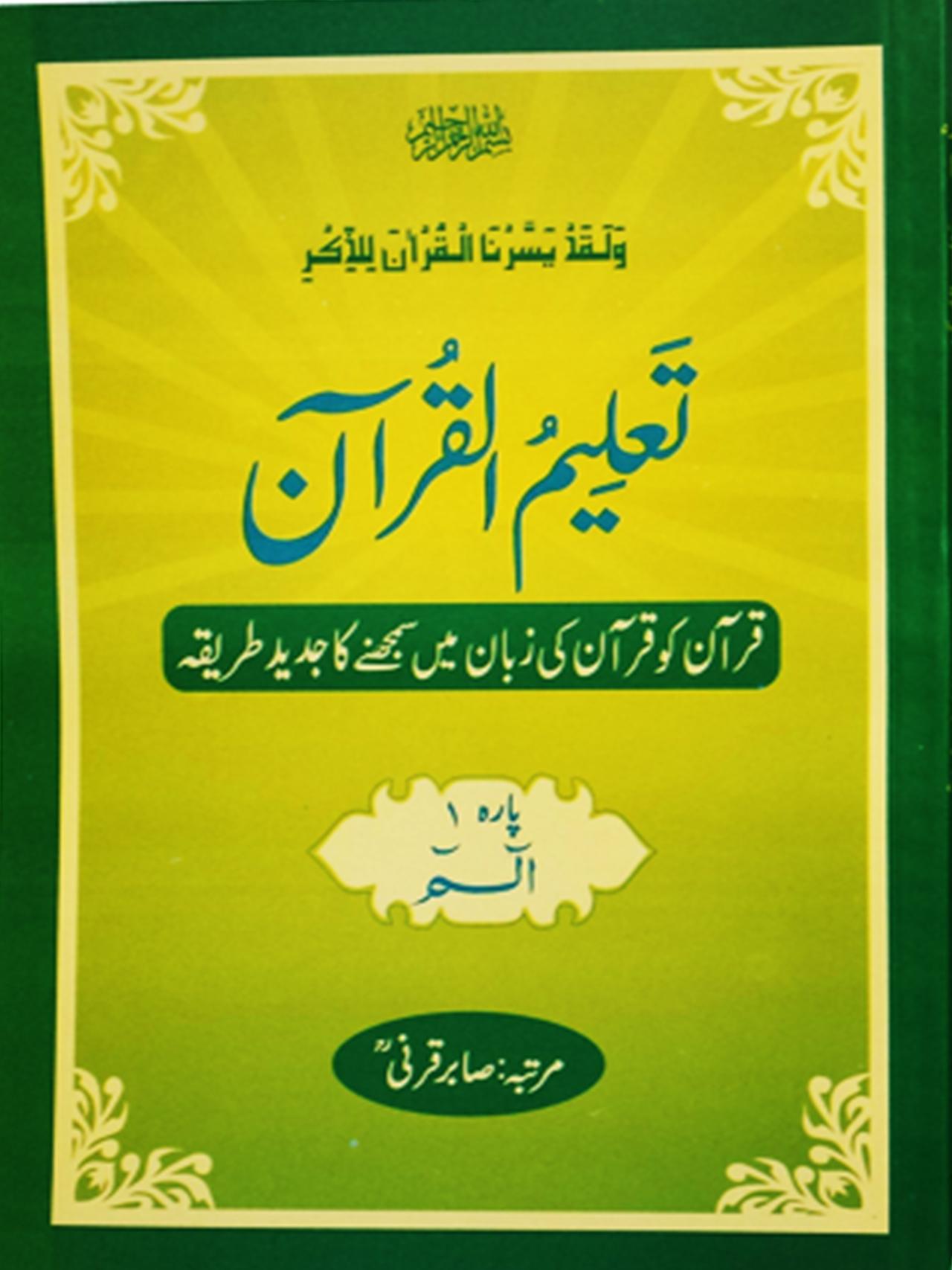Taleem ul Quran Urdu (para 1)