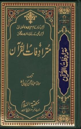 Mutradifat ul Quran
