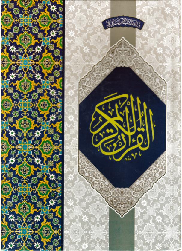 Quran (Uthmani)