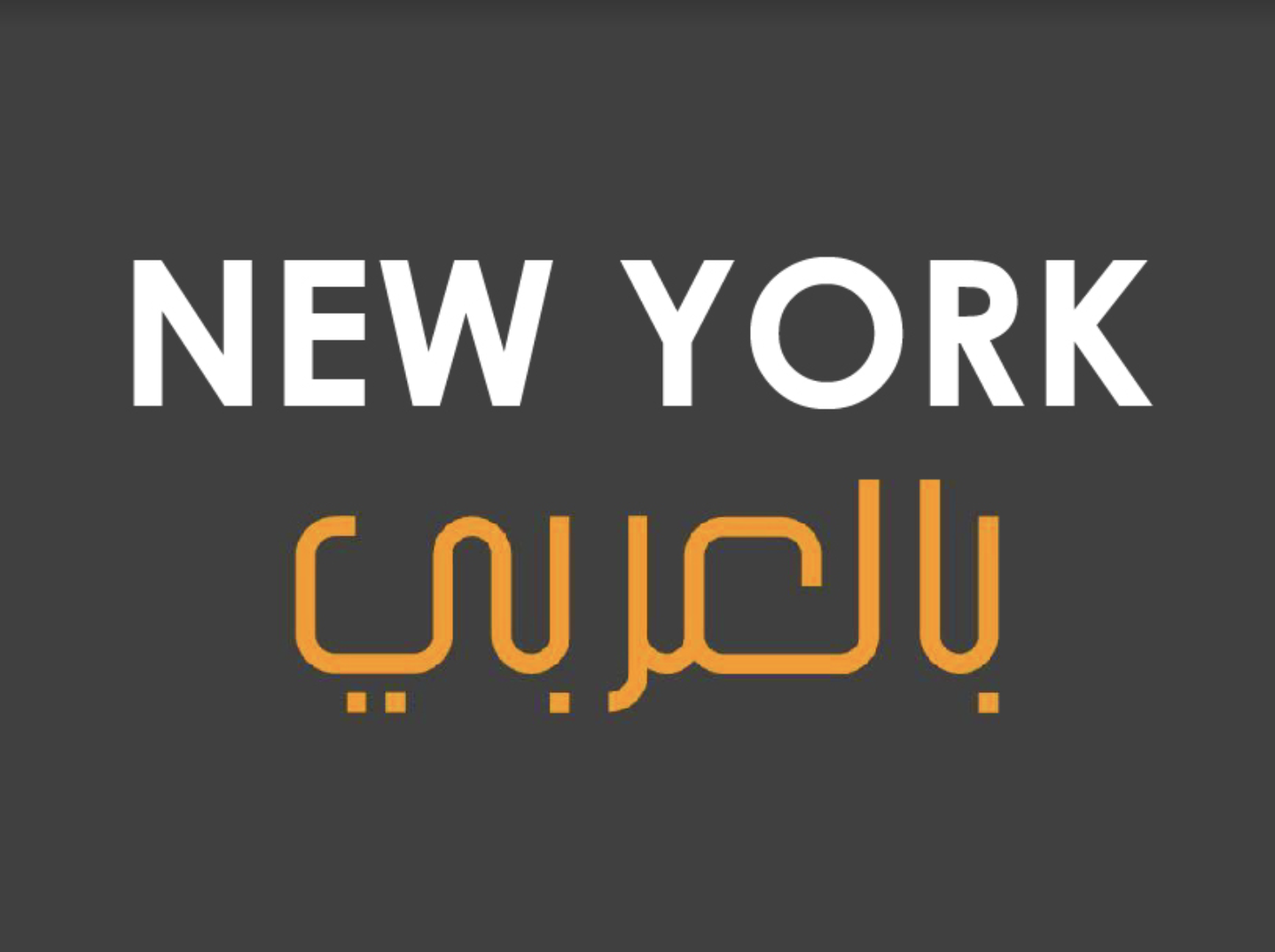 NYC in Arabic