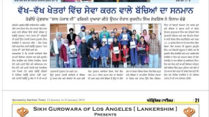 Amritsar times Good Deeds