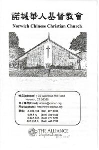 Norwich Chinese Alliance Church 诺城华人基督教会