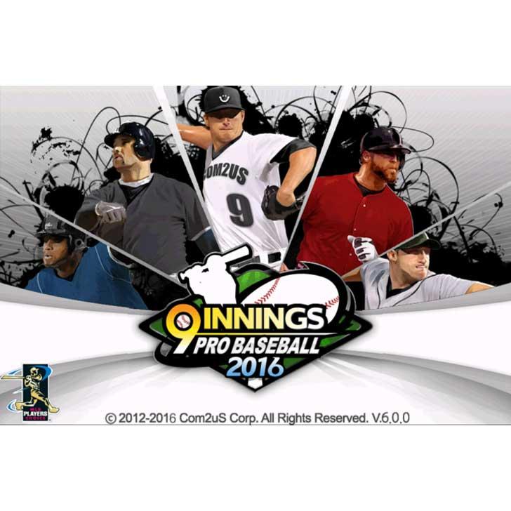 9 Innings Pro Baseball 2016