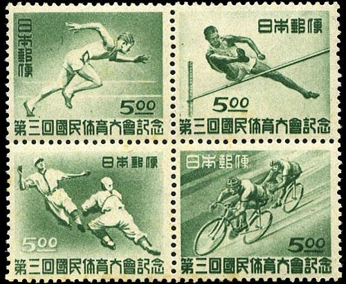 1948 Japan – 3rd National Athletic Meet Between Yawata & Fukuoka