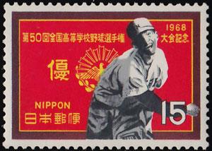 1968 Japan – 50th High School Baseball Tournament, Scott #963