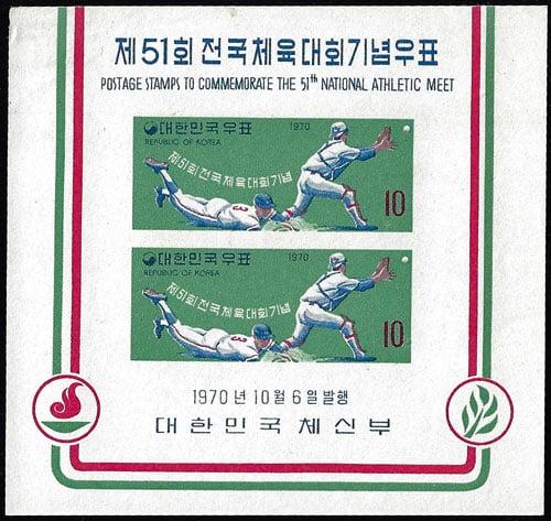 1970 Korea (South) – 51st National Athletic Meet Souvenir Sheet