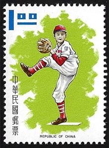 1971 Taiwan – Little League Championship, $1