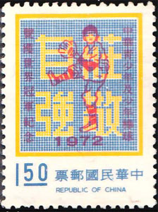 1972 Taiwan – Taiwan's Victories in Senior and LL World Championships, $1.50