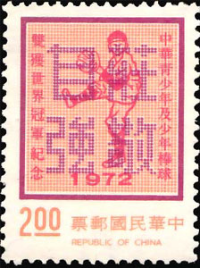 1972 Taiwan – Taiwan's Victories in Senior and LL World Championships, $2