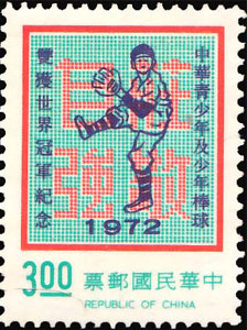 1972 Taiwan – Taiwan's Victories in Senior and LL World Championships, $3