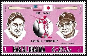 1972 Rasa Al Khaima – Ty Cobb (USA) and Tetsuharu Kawakami (Japan)