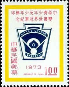 1973 Taiwan – Victories in Twin Championship, $1