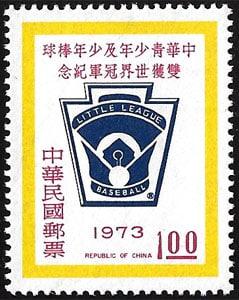 1973 Taiwan – Victories in Twin Championship, $1