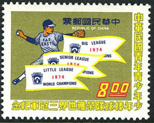 1974 Taiwan – Triple Chinese Victories, $8
