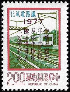 1977 Taiwan – Triple Victory in Little League Championships, $2