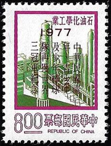 1977 Taiwan – Triple Victory in Little League Championships, $8