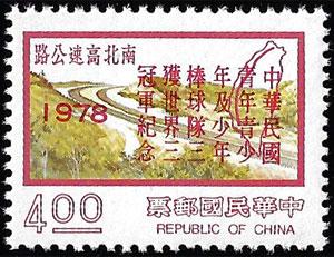 1978 Taiwan – Triple Victory in Little League Championships, $4