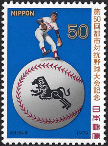1979 Japan – 50th Intertown Baseball Championship