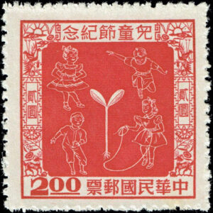 1956 Taiwan – Year of the Child – $2.00