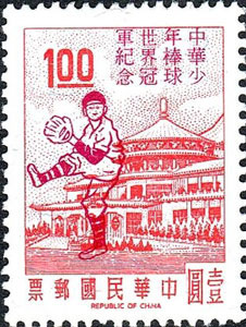 1971 Taiwan – Little League Victory in World LL Championship, $1