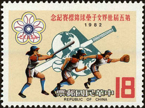 1982 Taiwan – 5th World Championship Softball ($18)