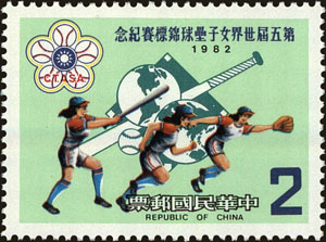1982 Taiwan – 5th World Championship Softball ($2)