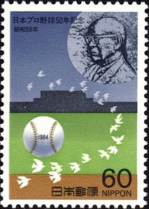 1984 Japan – 50 Years of Pro Baseball, Matsutaro Shoriki