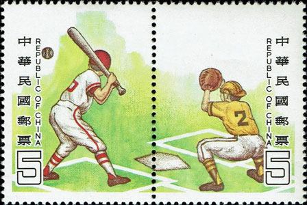 1988 Taiwan – Athletic Day