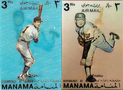 1972 Manama – 3D Stamp, Yutaka Enatsu and Sadaharu Oh