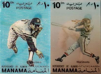 1972 Manama – 3D Stamp, Isao Harimoto and Minoru Murayama