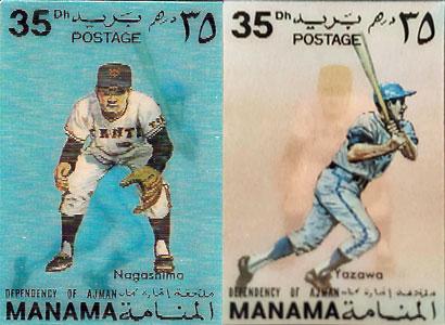 1972 Manama – 3D Stamp, Shigeo Nagashima and Kenichi Yazawa