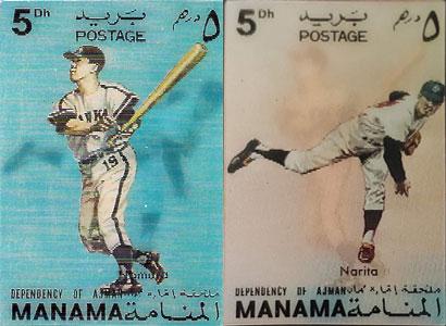 1972 Manama – 3D Stamp, Keiji Narita and Katsuya Nomura