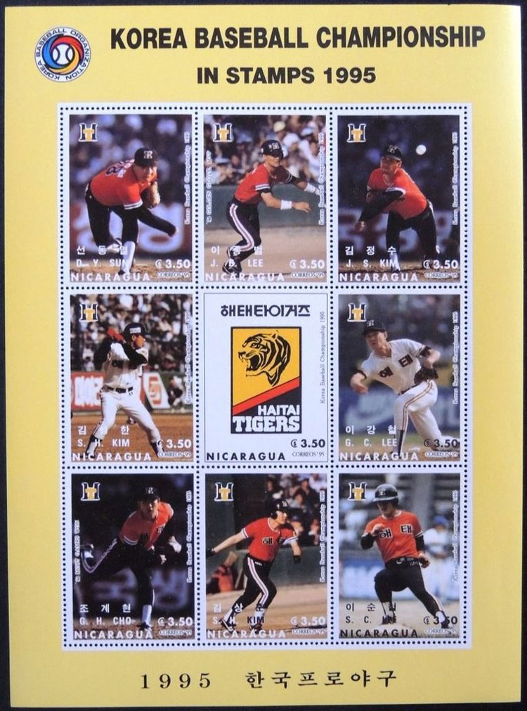 1995 Nicaragua – Korea Baseball Championship, Haitai Tigers
