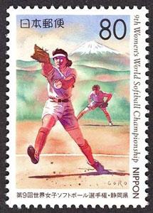 1998 Japan – 9th Women's World Softball Championship