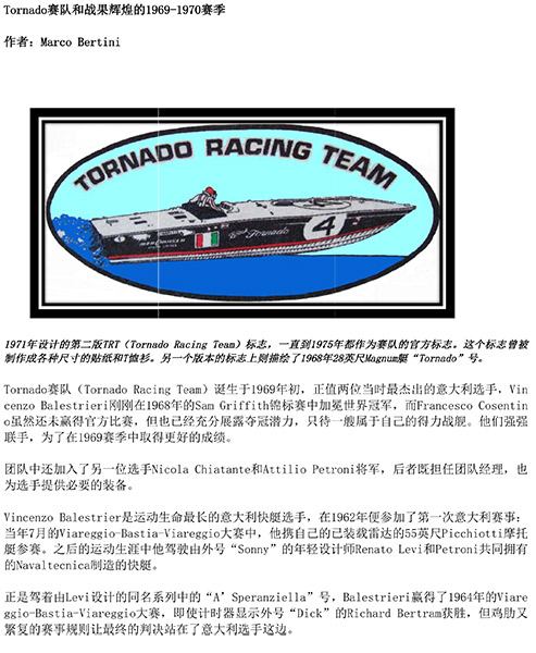 Tornado Racing Team - Chinese