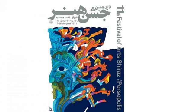 1977 Shiraz Arts Festival poster.