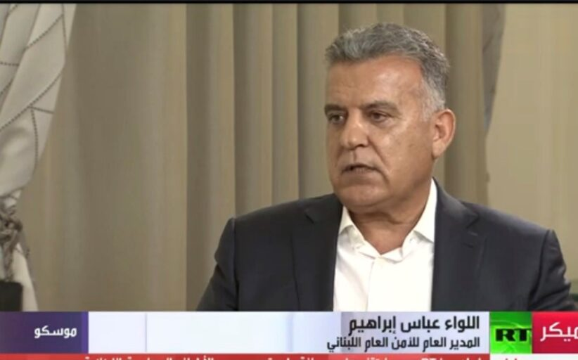 اللواء عباس ابراهيم من موسكو: سوريا جاهزة للانفتاح الدبلوماسي والسياسي على الغربيين وليس لحصر الانفتاح بالناحية الامنية